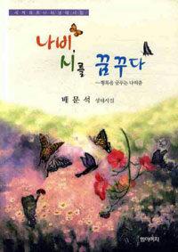나비, 시를 꿈꾸다 : 행복을 꿈꾸는 나비 춤 : 배문석 생태시집