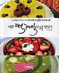 [중고] 예쁜 떡케익이 더 맛있다