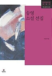 송영 소설 선집
