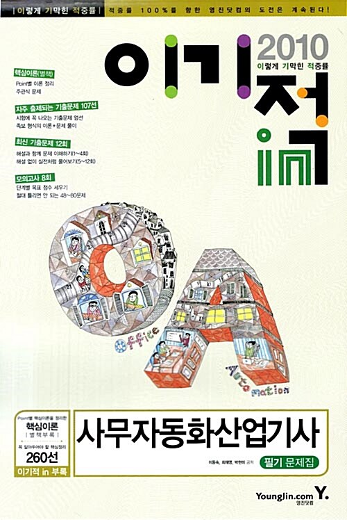 2010 이기적in 사무자동화산업기사 필기 문제집