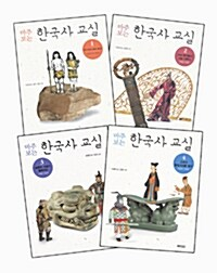 마주 보는 한국사 교실 1~4권 세트 - 전4권