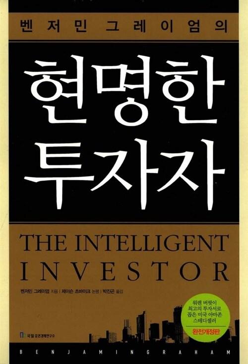 현명한 투자자