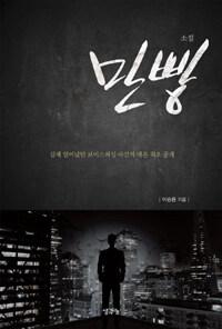 (소설) 만빵 : 실제 일어났던 보이스피싱 사건의 대본 최초 공개
