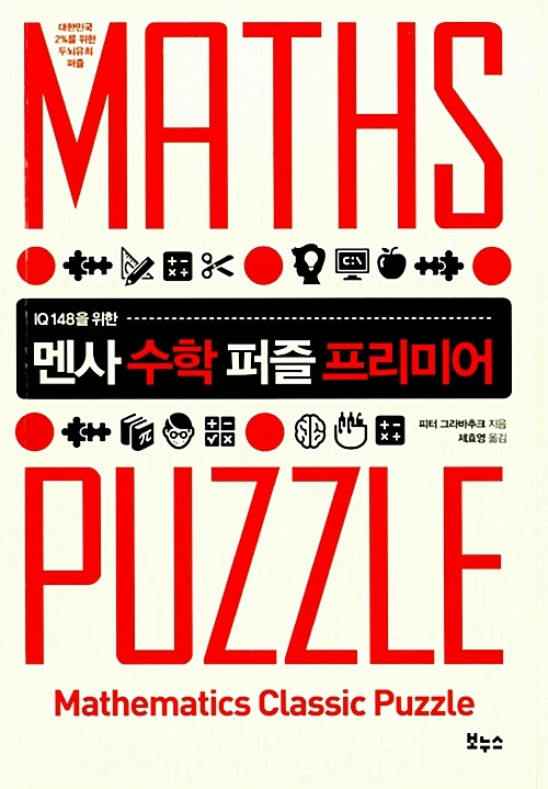 멘사 수학 퍼즐 프리미어