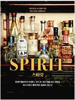스피릿 spirit