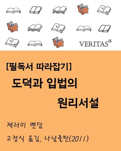 [필독서 따라잡기] 도덕과 입법의 원리 서설 (제러미 벤담)