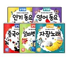 [세트] 솜사탕 CD book 시리즈 세트 - 전5권