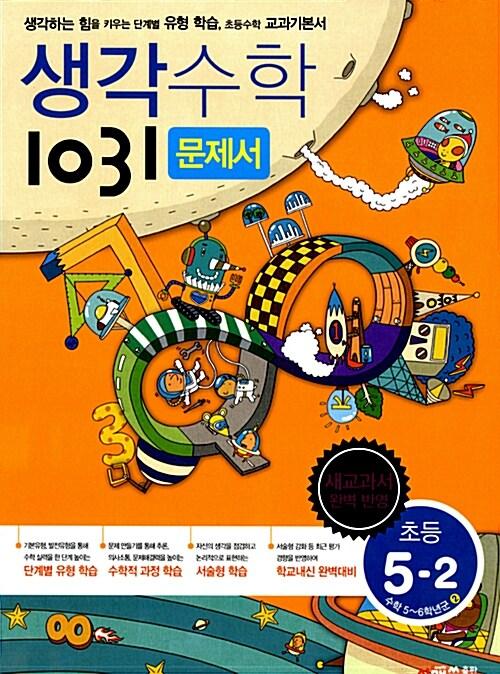 생각수학 1031 초등 5-2 문제서 (2018년용)
