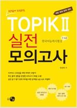 만점에 도전하는 TOPIK II 실전 모의고사 - 한국어능력시험 II 3~6급