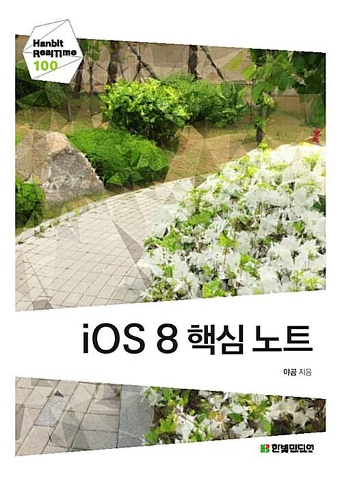 iOS 8 핵심 노트