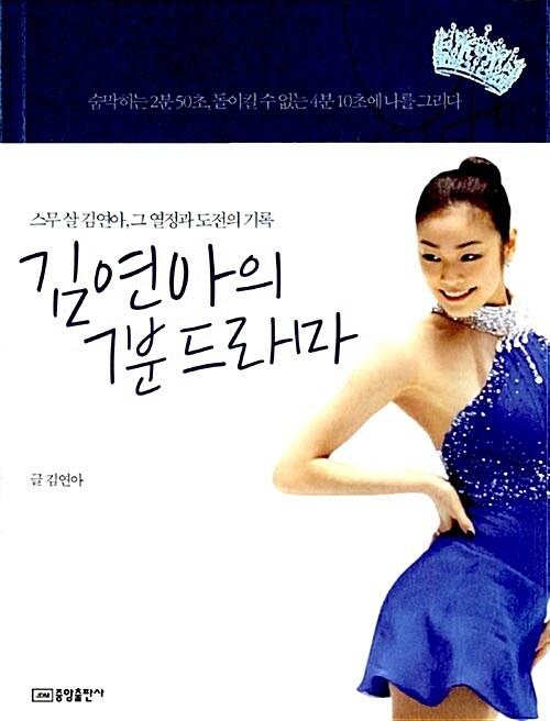 김연아의 7분 드라마