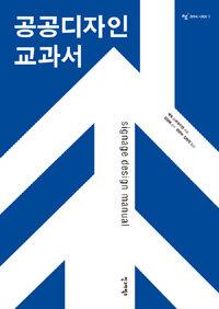 공공디자인 교과서