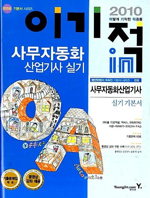 2010 이기적in 사무자동화산업기사 실기 기본서