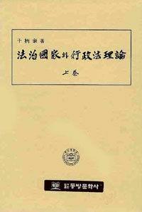 法治國家와 行政法理論