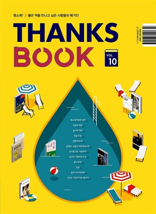 땡스북 ThanksBook Vol.10
