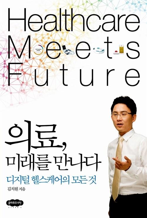 의료, 미래를 만나다