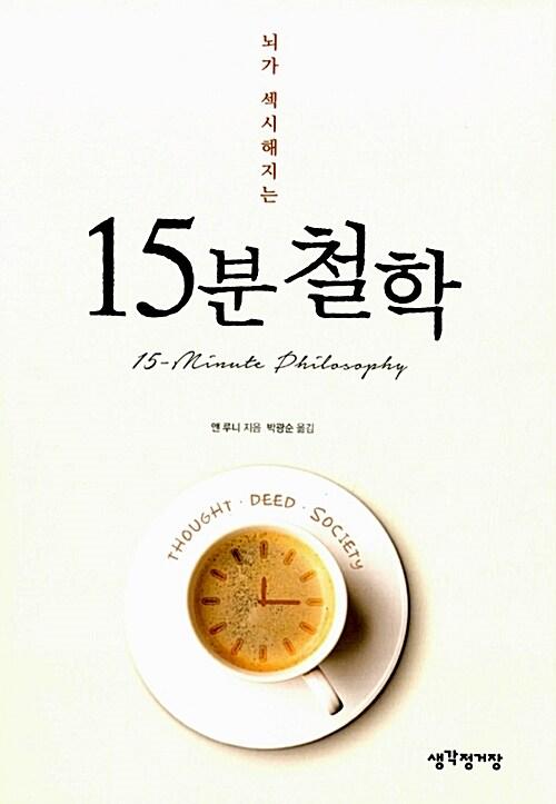15분 철학