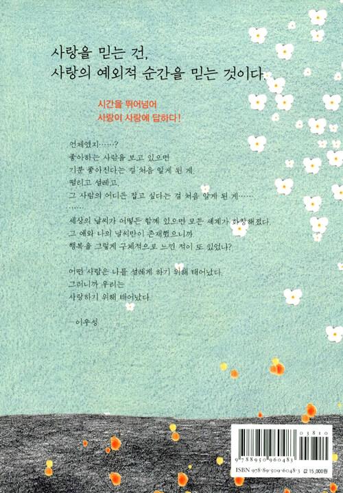 로맨틱 한시 : 사랑의 예외적 순간을 붙잡다 : 이우성 에세이