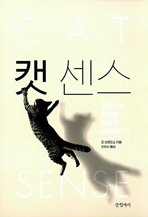 [중고] 캣 센스