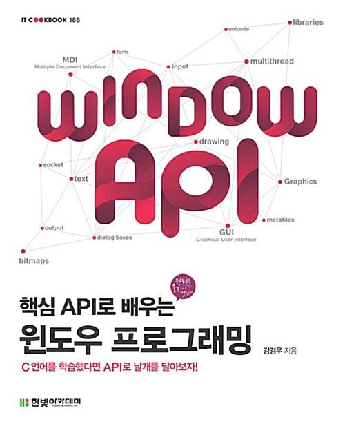 핵심 API로 배우는 윈도우 프로그래밍
