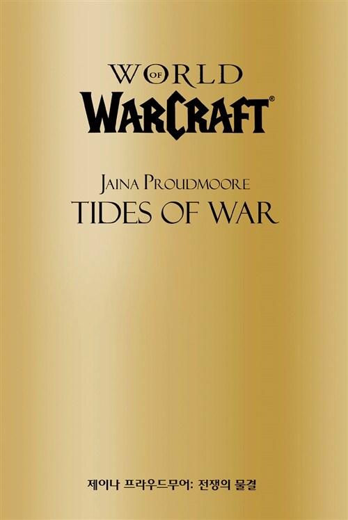 월드 오브 워크래프트 제이나 프라우드무어 : 전쟁의 물결 (한정판)