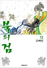 [고화질] 불의 검 12권 (개정판) (완결)