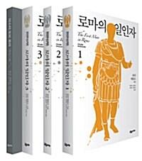 로마의 일인자 1~3 세트 - 전3권 (본책 3권 + 가이드북)