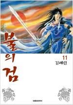 [고화질] 불의 검 11권 (개정판)