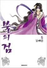 [고화질] 불의 검 05권 (개정판)