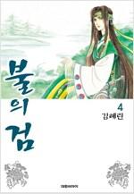 [고화질] 불의 검 04권 (개정판)