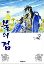 [고화질] 불의 검 10권 (개정판)
