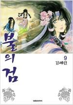 [고화질] 불의 검 09권 (개정판)