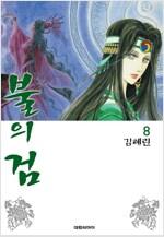 [고화질] 불의 검 08권 (개정판)