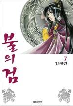 [고화질] 불의 검 07권 (개정판)