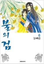 [고화질] 불의 검 06권 (개정판)