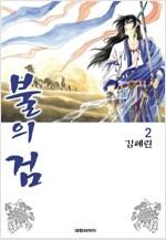 [고화질] 불의 검 02권 (개정판)