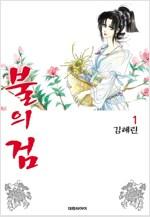[고화질] 불의 검 01권 (개정판)
