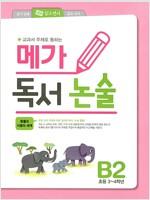 메가 독서 논술 B단계 2 : 동물과 식물의 세계