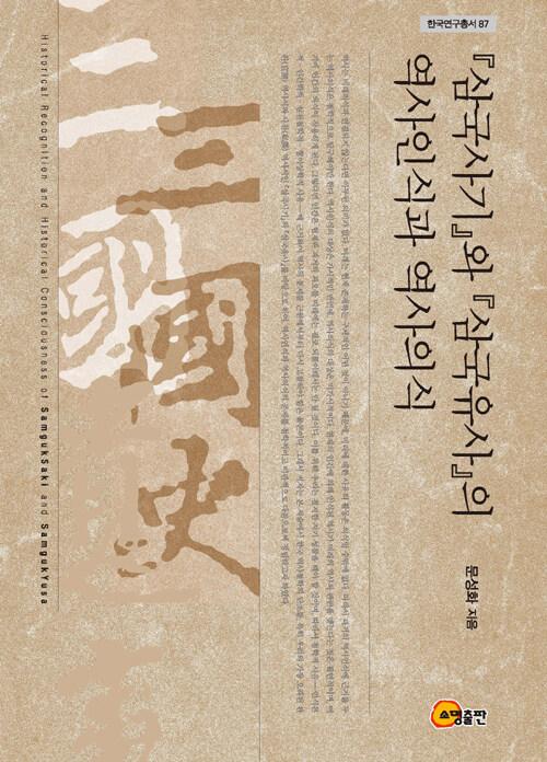 삼국사기와 삼국유사의 역사인식과 역사의식