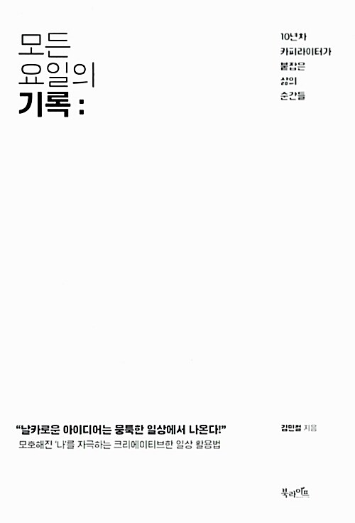 [중고] 모든 요일의 기록
