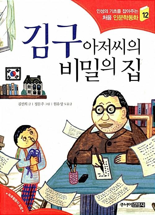 김구 아저씨의 비밀의 집
