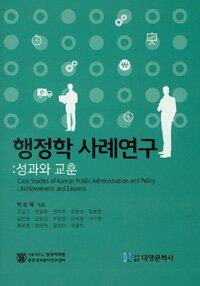 행정학 사례연구 : 성과와 교훈
