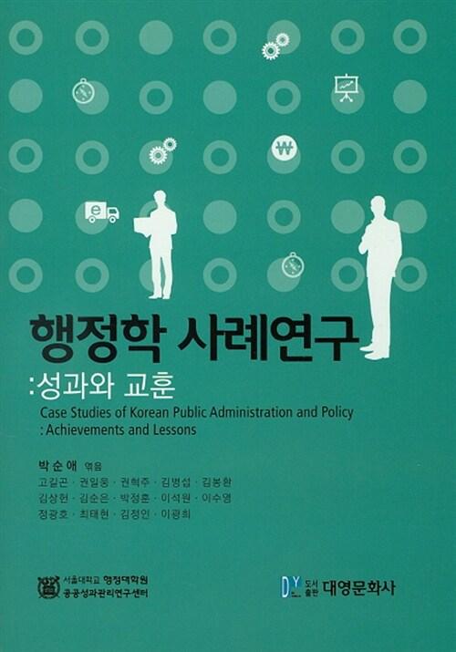 행정학 사례연구