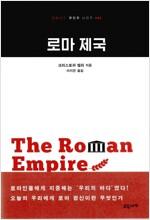 로마 제국