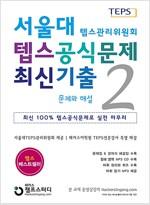 서울대 텝스 공식문제 최신기출 문제와 해설 2