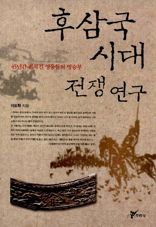 후삼국시대 전쟁 연구 : 45년간 펼쳐진 영웅들의 명승부