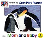 에릭 칼 첫 퍼즐 Soft Play Puzzle : 엄마와 아기 동물
