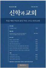 신학과 교회 2015.여름