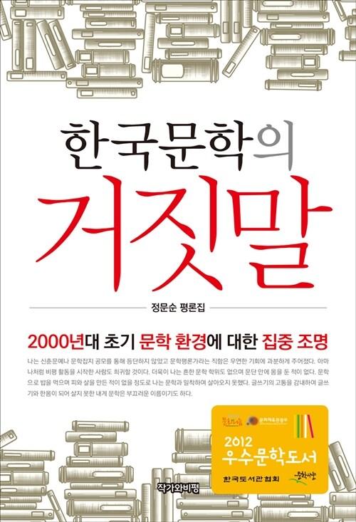 한국문학의 거짓말