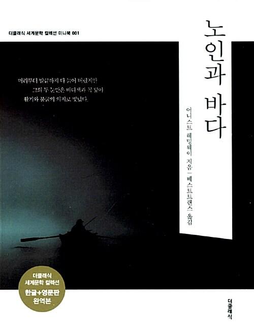 더클래식 세계문학 컬렉션 뉴 미니북 1~30 세트 - 전60권 (한글판 + 영문판)